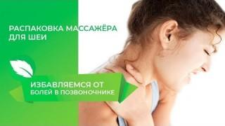 Избавляемся от болей в шее и плечах | распаковка и обзор спец массажёра